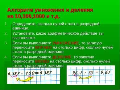 Алгоритм умножения и деления на 10,100,1000 и т.д. Определите, сколько нулей ...