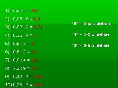 """5"" – без ошибок ""4"" – 1-2 ошибки ""3"" – 3-5 ошибки 0,6 · 4 = 2,4 0,05 · 6 = 0..."