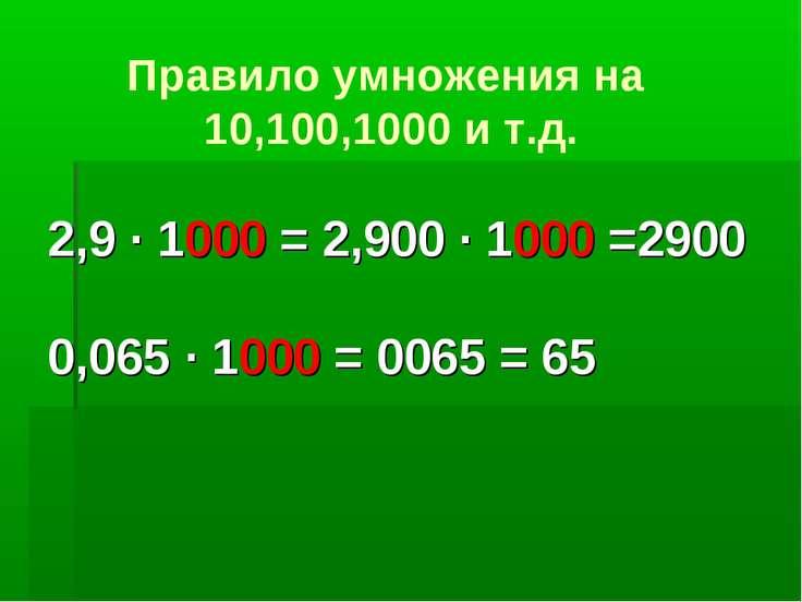2,9 · 1000 = 2,900 · 1000 =2900 0,065 · 1000 = 0065 = 65 Правило умножения на...