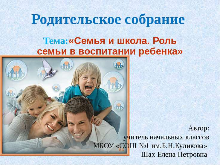 Родительское собрание Тема:«Семья и школа. Роль семьи в воспитании ребенка» А...