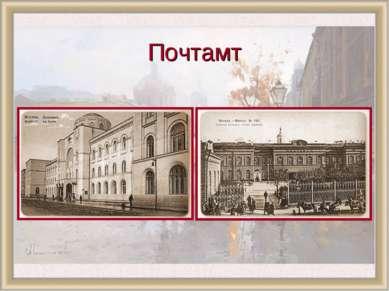 Почтамт