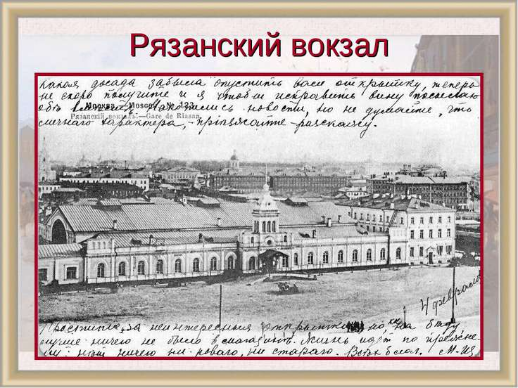 Рязанский вокзал
