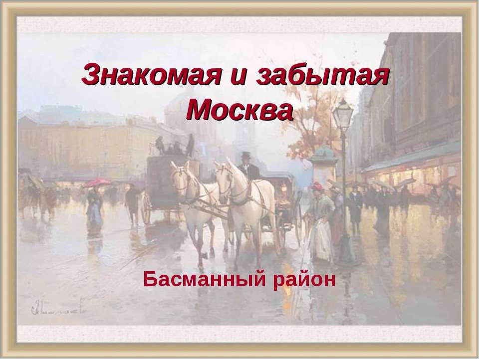 Знакомая и забытая Москва Басманный район