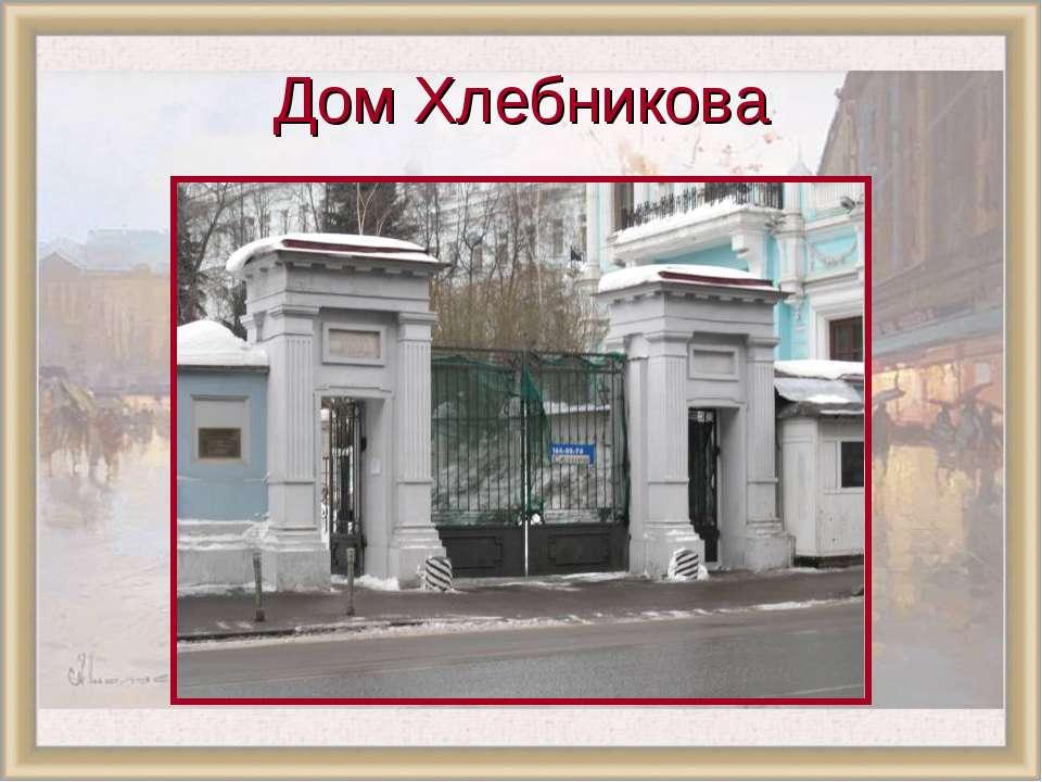Дом Хлебникова
