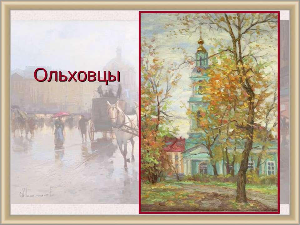 Ольховцы