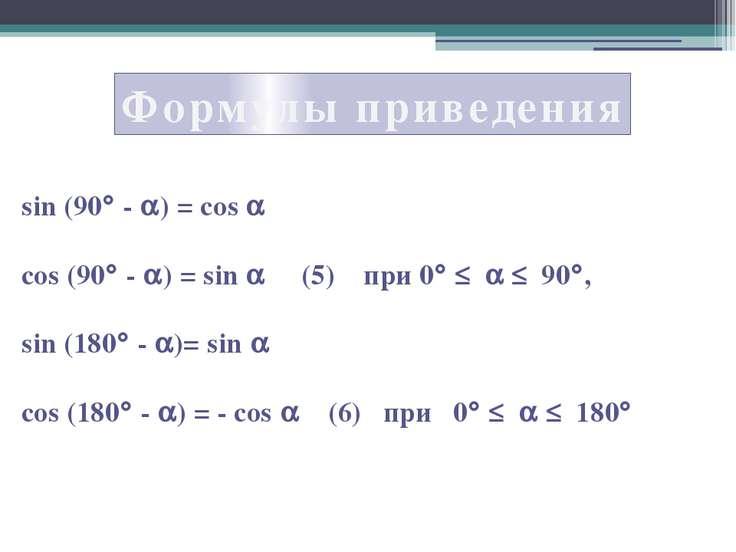 Формулы приведения sin (90 - ) = cos cos (90 - ) = sin (5) при 0 ≤ ≤ 90 , sin...
