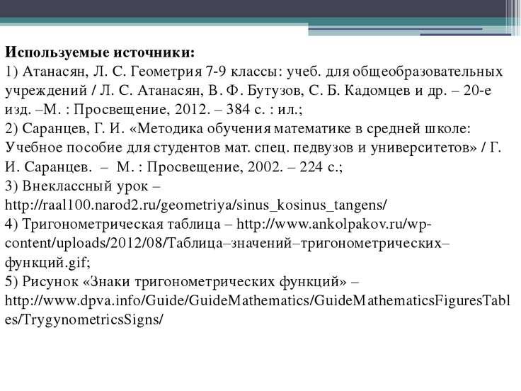 Используемые источники: 1) Атанасян, Л. С. Геометрия 7-9 классы: учеб. для об...