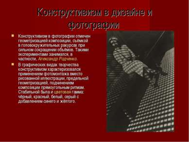 Конструктивизм в дизайне и фотографии Конструктивизм в фотографии отмечен гео...