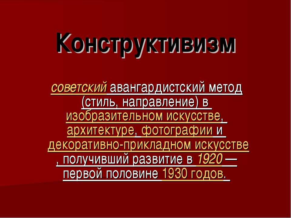 Конструктивизм советский авангардистский метод (стиль, направление) в изобраз...