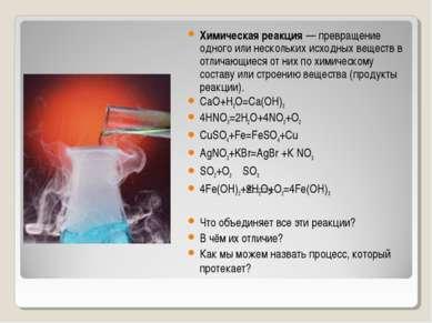 Химическая реакция — превращение одного или нескольких исходных веществ в отл...