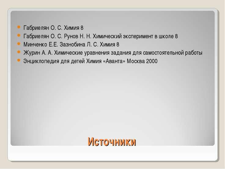 Источники Габриелян О. С. Химия 8 Габриелян О. С. Рунов Н. Н. Химический эксп...
