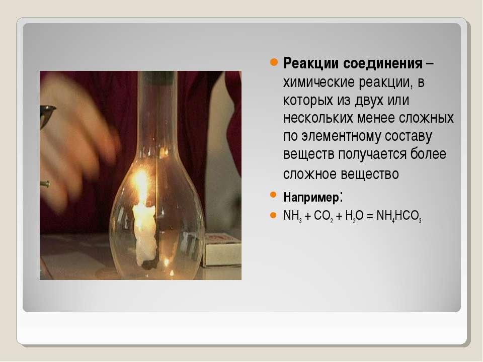 Реакции соединения – химические реакции, в которых из двух или нескольких мен...