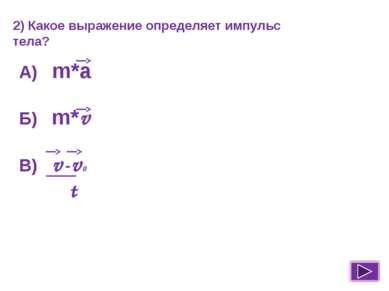 2) Какое выражение определяет импульс тела? А) m*a Б) m*v В) v-v0 t