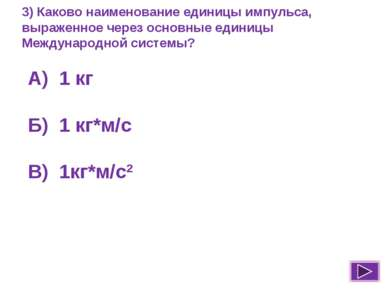 3) Каково наименование единицы импульса, выраженное через основные единицы Ме...
