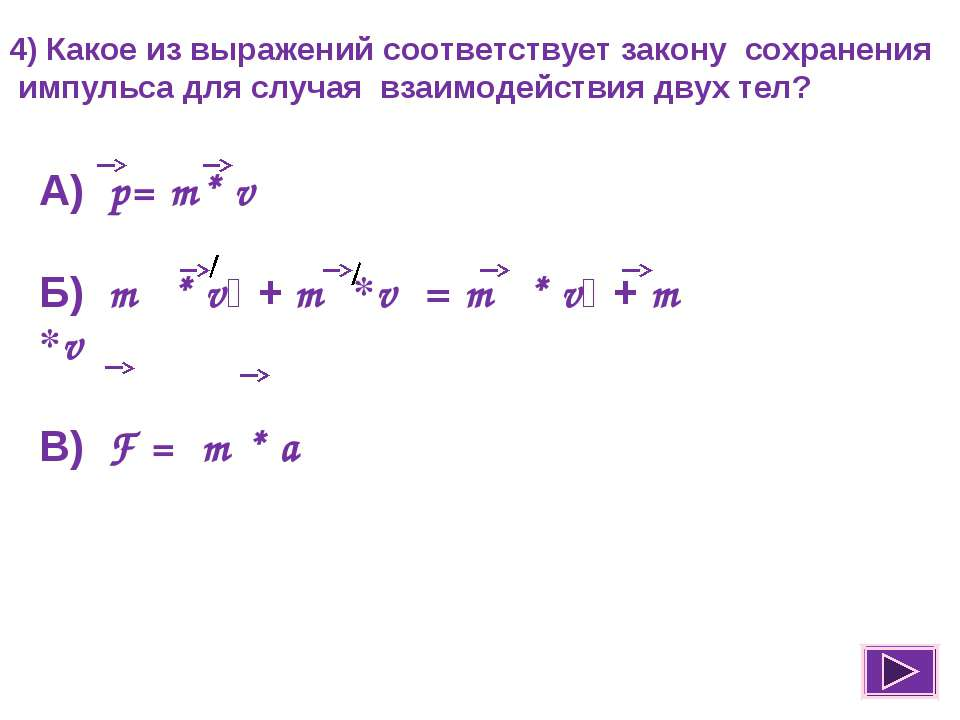 4) Какое из выражений соответствует закону сохранения импульса для случая вза...