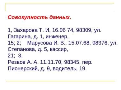 Совокупность данных. 1, Захарова Т. И, 16.06 74, 98309, ул. Гагарина, д. 1, и...