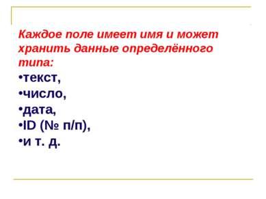 Каждое поле имеет имя и может хранить данные определённого типа: текст, число...