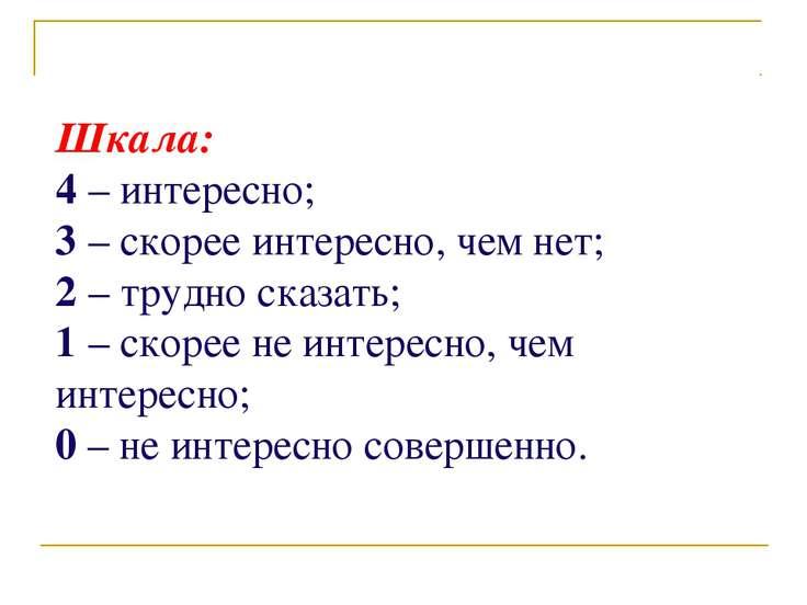Шкала: 4 – интересно; 3 – скорее интересно, чем нет; 2 – трудно сказать; 1 – ...