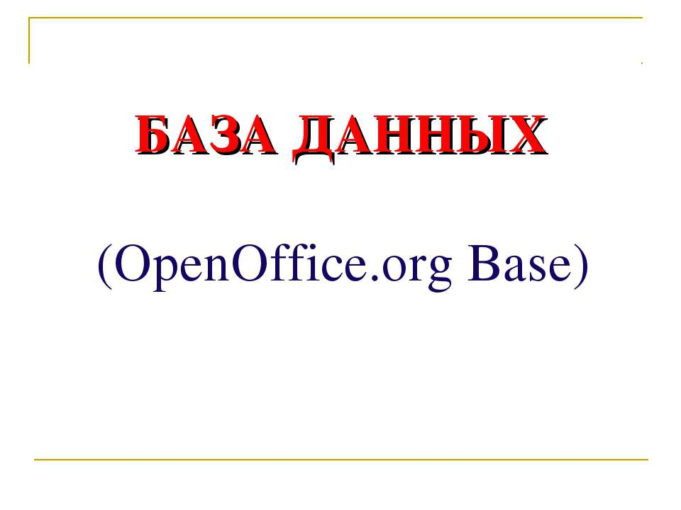 БАЗА ДАННЫХ (OpenOffice.org Base)