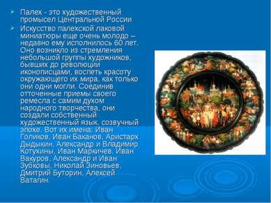 Палех - это художественный промысел Центральной России Искусство палехской ла...