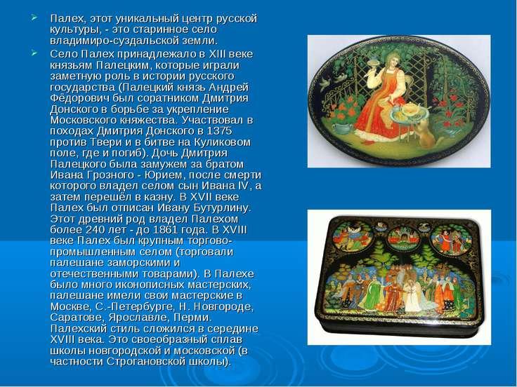 Палех, этот уникальный центр русской культуры, - это старинное село владимиро...