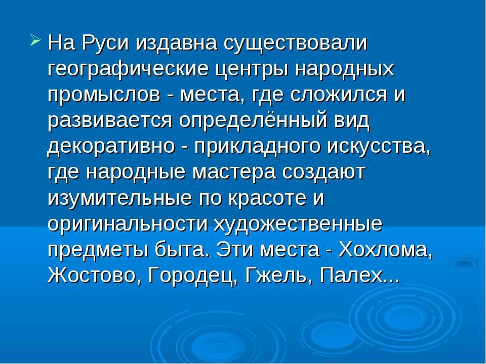 На Руси издавна существовали географические центры народных промыслов - места...