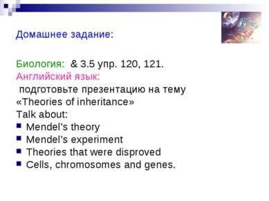 Домашнее задание: Биология: & 3.5 упр. 120, 121. Английский язык: подготовьте...