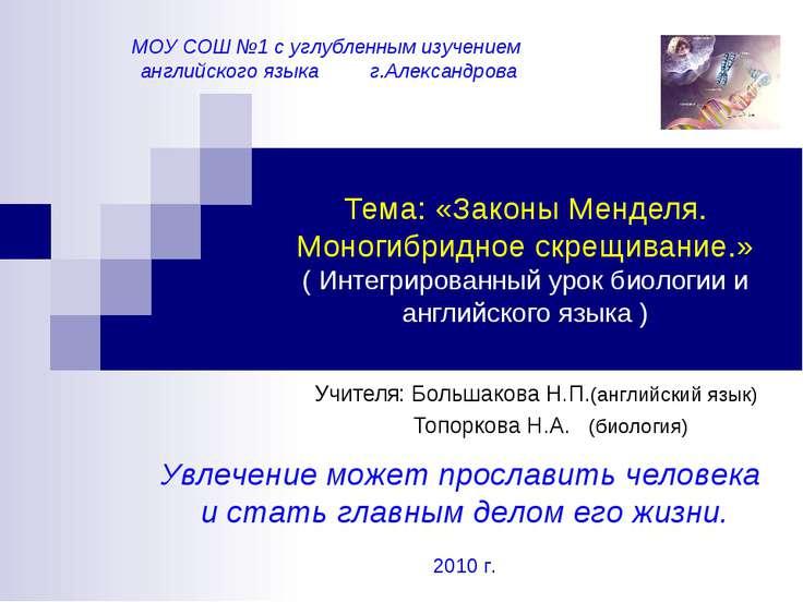 Тема: «Законы Менделя. Моногибридное скрещивание.» ( Интегрированный урок био...