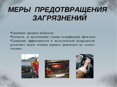 МЕРЫ ПРЕДОТВРАЩЕНИЯ ЗАГРЯЗНЕНИЙ Снижение вредных выбросов. Контроль за выхлоп...