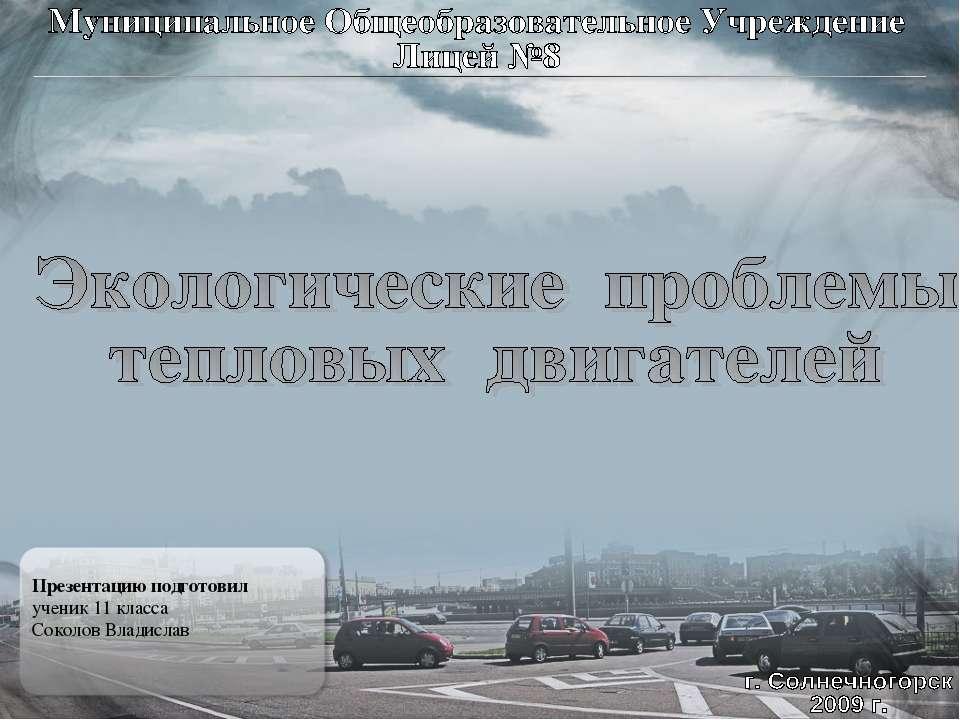Презентацию подготовил ученик 11 класса Соколов Владислав