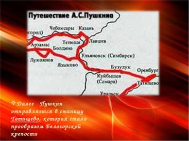 Далее Пушкин отправляется в станицу Татищево, которая стала прообразом Белого...