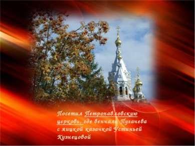 Посетил Петропавловскую церковь, где венчали Пугачева с яицкой казачкой Устин...