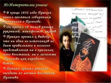 В конце 1832 года Пушкин решил заняться собиранием материала о Пугачеве. Он п...