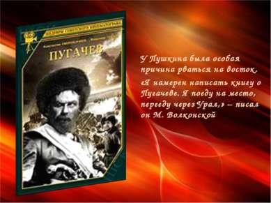 У Пушкина была особая причина рваться на восток. «Я намерен написать книгу о ...