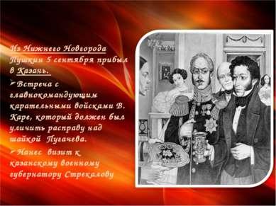 Из Нижнего Новгорода Пушкин 5 сентября прибыл в Казань. Встреча с главнокоман...