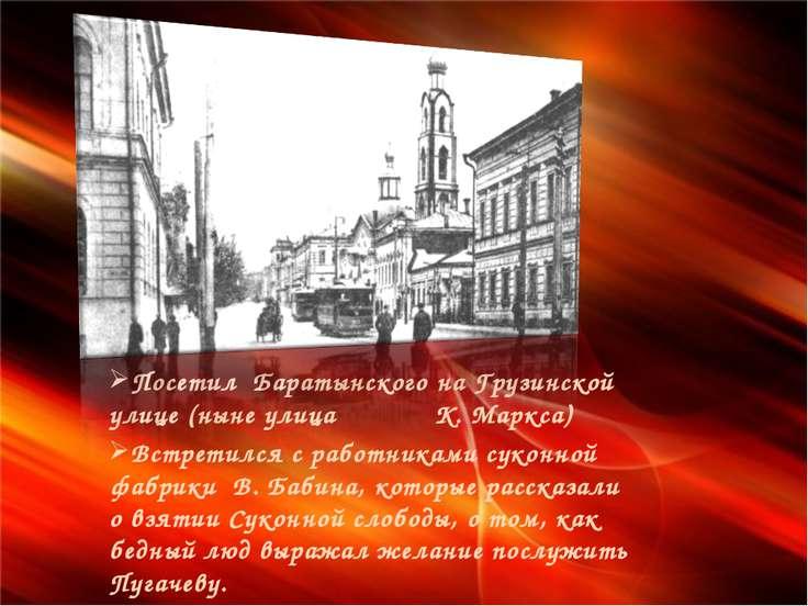 Посетил Баратынского на Грузинской улице (ныне улица К. Маркса) Встретился с ...