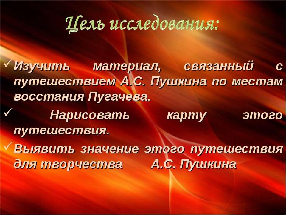 Изучить материал, связанный с путешествием А.С. Пушкина по местам восстания П...