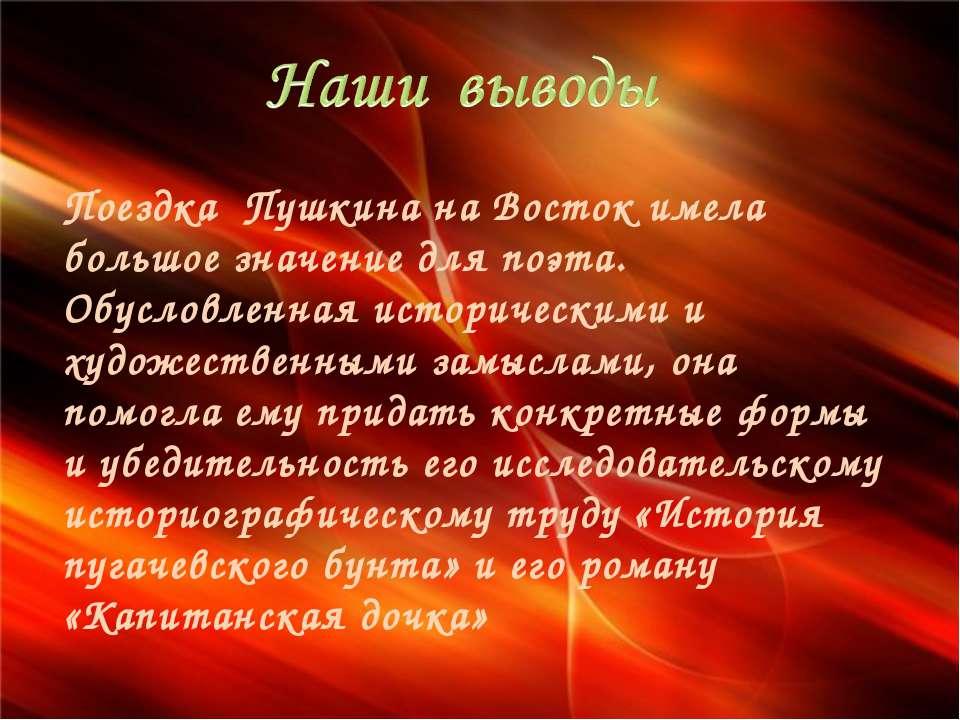 Поездка Пушкина на Восток имела большое значение для поэта. Обусловленная ист...