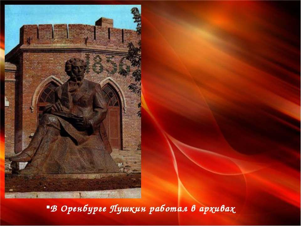 В Оренбурге Пушкин работал в архивах