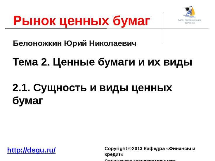 Рынок ценных бумаг Белоножкин Юрий Николаевич Copyright ©2013 Кафедра «Финанс...