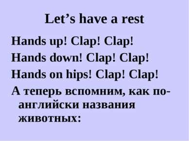 Let's have a rest Hands up! Clap! Clap! Hands down! Clap! Clap! Hands on hips...