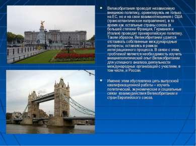 Великобритания проводит независимую внешнюю политику, ориентируясь не только ...