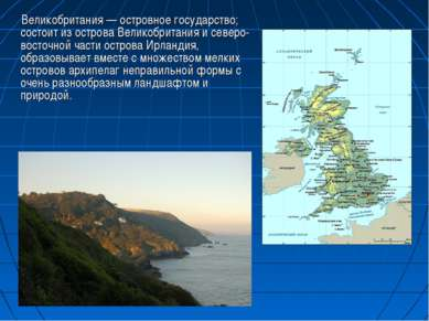 Великобритания — островное государство; состоит из острова Великобритания и с...