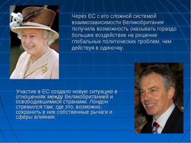 Через ЕС с его сложной системой взаимозависимости Великобритания получила воз...