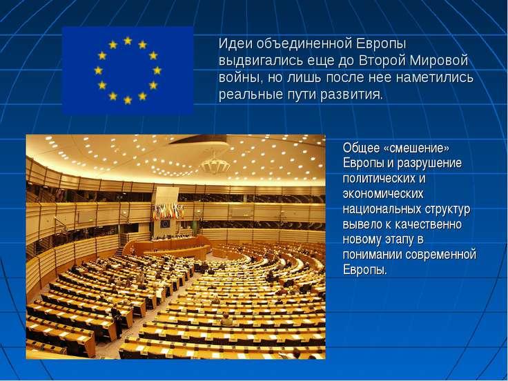 Идеи объединенной Европы выдвигались еще до Второй Мировой войны, но лишь пос...