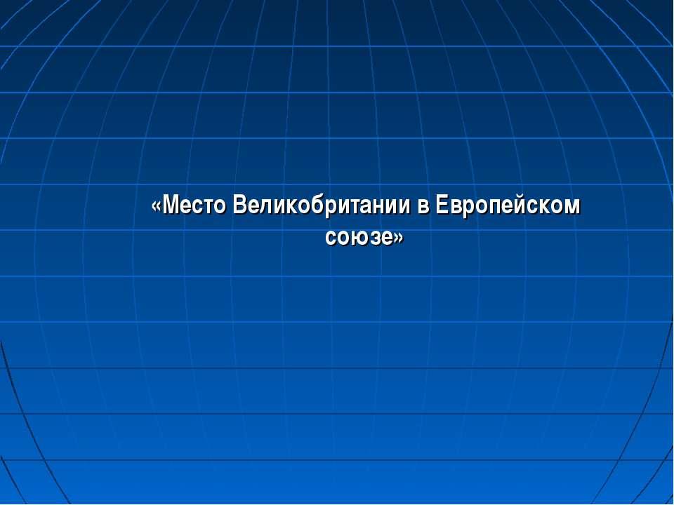 «Место Великобритании в Европейском союзе»