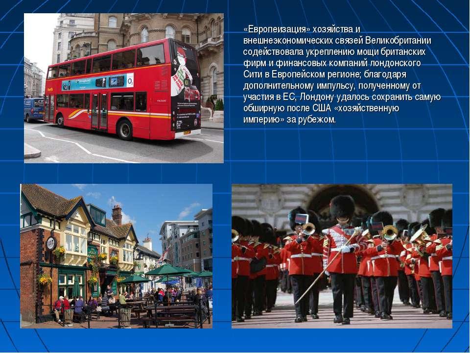 «Европеизация» хозяйства и внешнеэкономических связей Великобритании содейств...