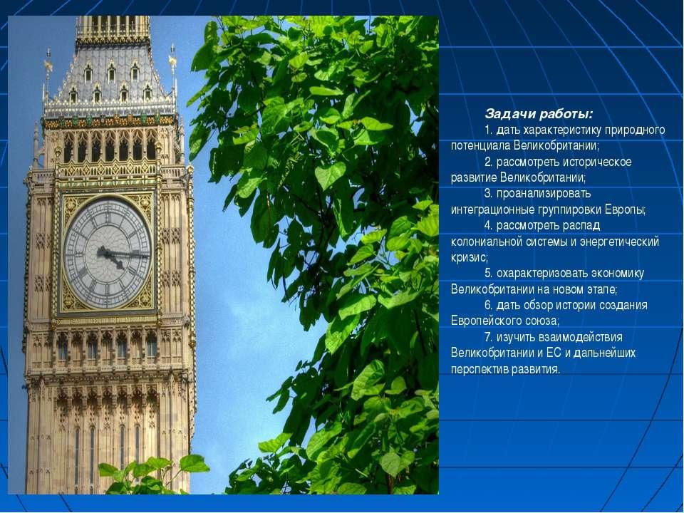 Задачи работы: 1. дать характеристику природного потенциала Великобритании; 2...