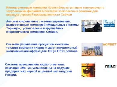 Инжиниринговые компании Новосибирска успешно конкурируют с зарубежными фирмам...