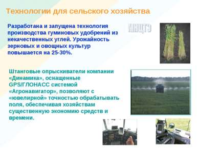 Технологии для сельского хозяйства Разработана и запущена технология производ...